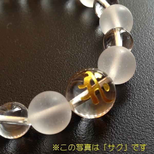 梵字ブレス 水晶タイプ「マン」