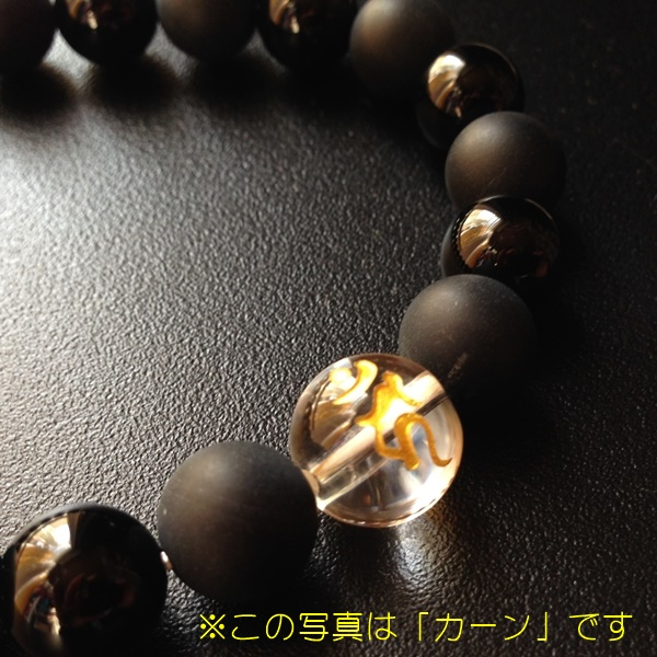 梵字ブレス オニキスタイプ「キリーク」