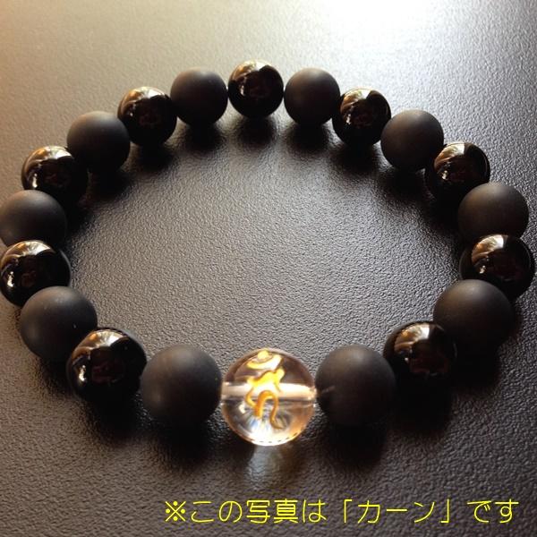 梵字ブレス オニキスタイプ「サク」